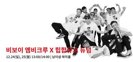[남이섬/공연] 비보이 '엠비크루' & 힙합듀오 '듀넘'