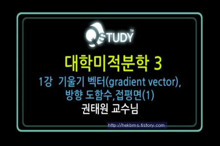 대학미적분학3_ 기울기벡터 gradient vector_방향도함수,접평면(1)