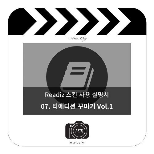 [FastBoot]07.티에디션 꾸미기 Vol.1