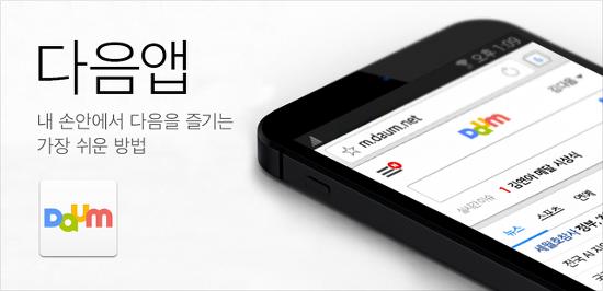 5월엔 새로운 다음앱 5.0을 만나자!