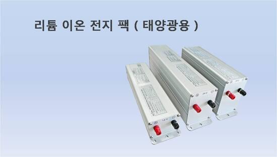 리튬이온 전지팩(3S,6S,7S)-태양광용, LED조명용