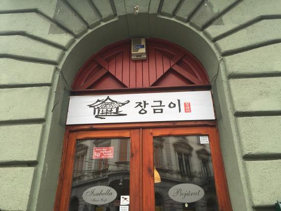 부다페스트 한국 식당 장금이