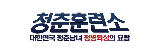 [웹툰/청춘훈련소] 제2화