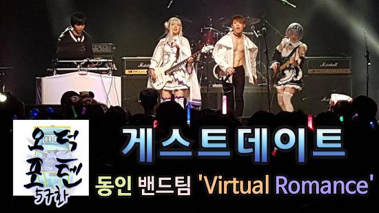 [풀영상] 오덕포텐 57화 게스트데이트-동인밴드팀 'Virtual Romance'