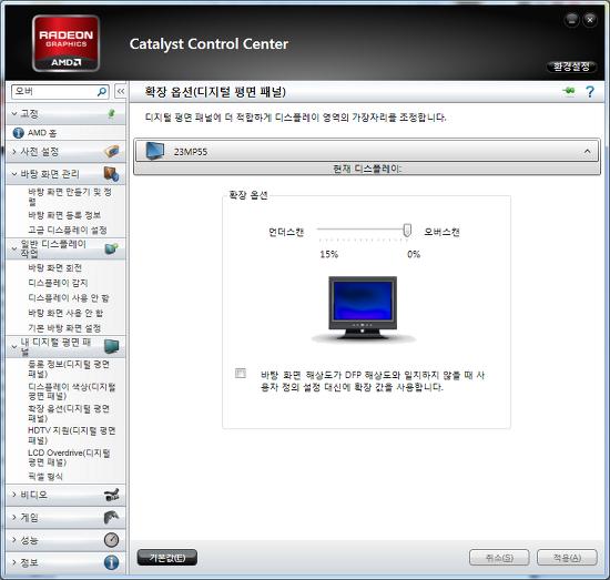 AMD 그래픽카드에서 모니터에 화면이 꽉차게 나오지 않을 때 해결하는 방법