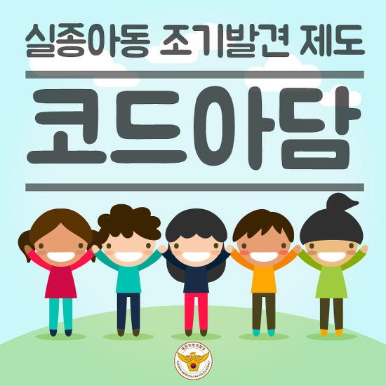 [경찰청] 실종아동 조기발견 제도 코드아담