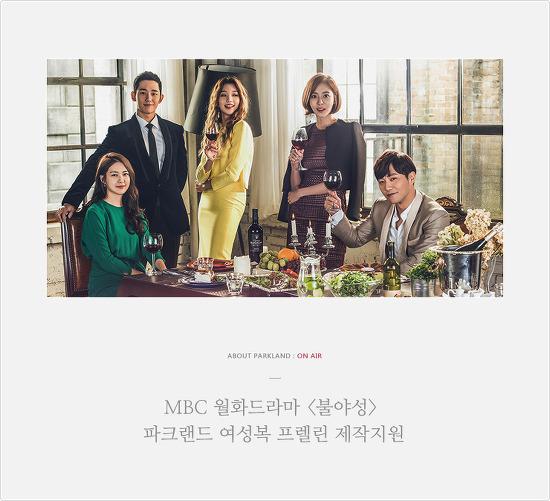 [드라마 제작지원]MBC 월화드라마 <불야성> 파크랜드 여성복 프렐린이 함께 합니다!
