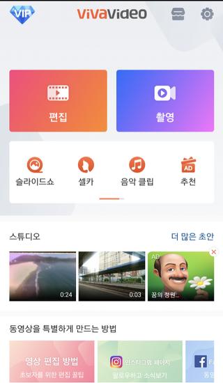 [비바비디오] 비바비디오 메뉴 살펴보기