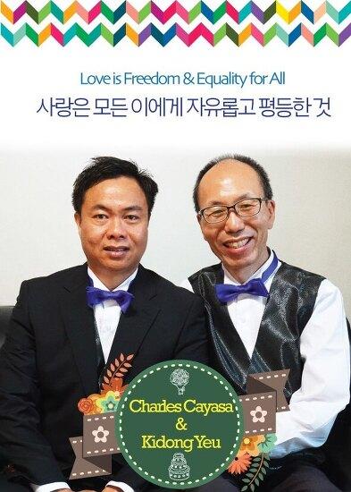 동성 결혼 소감문: 사랑이 모든 사람들에게 자유롭고 평등한 세상을 꿈꾸며