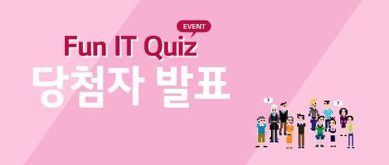 LG CNS Fun IT Quiz 이벤트 당첨자 발표