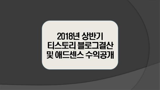 티스토리 블로그 2018년 상반기 결산 및 애드센스 수익공개