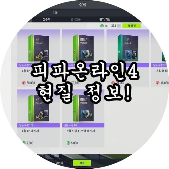 피파온라인4 FC 패키지 현질 캐쉬 간략 정보 &..