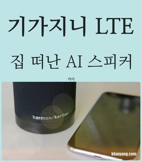 집 가출한 인공지능 스피커? 기가지니 LTE 장점 4가지