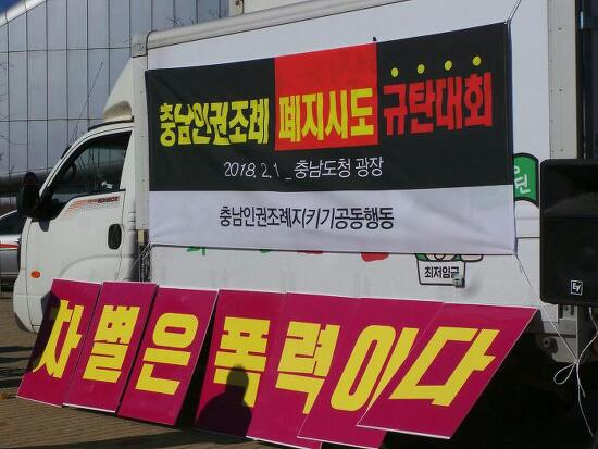 충남인권조례 폐지 반대 집회 후기
