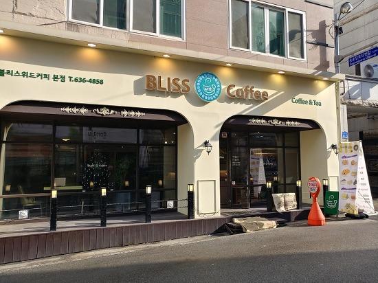 대전 송촌동 블리스위드 커피 분위기 좋네요