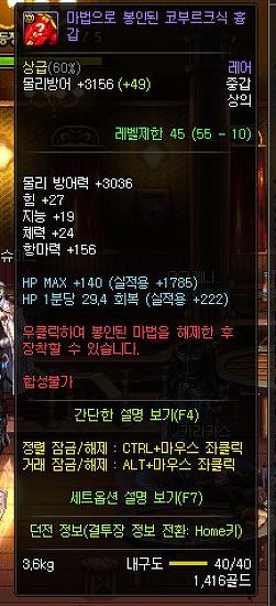 트러블슈터 역전의승부사 상의 성물 스위칭 만들기