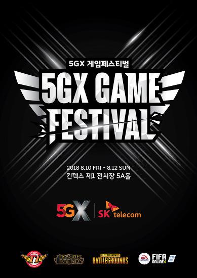 SK브로드밴드, 옥수수 통해 8월 11일~12일  'SKT T1 배틀그라운드팀 공개 오디션' 생중계