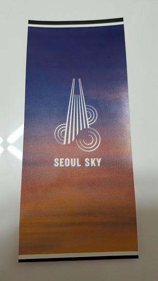 친정 아버지와 서울 타워 관람