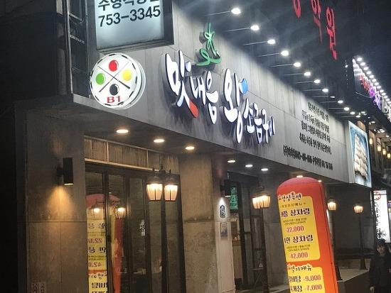 """수영로타리 고기집 맛집 """"맛내음 왕소금구이"""""""