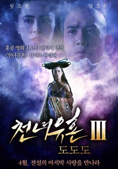 왕조현의 영화 '천녀유혼 3 - 도도도' - 한여름 밤의 꿈 같은 귀신과의 사랑