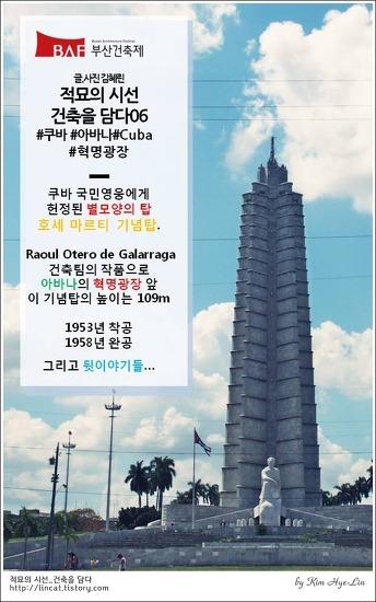 [적묘의 시선]건축을 담다,06,쿠바,아바나,호세마르티 기념탑, 혁명광장 기념탑, 계단입장료 없어요!!!!