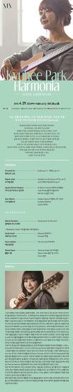 [2018년 4월 29일] 박규희 기타 리사이틀 <하모니아 Harmonia>