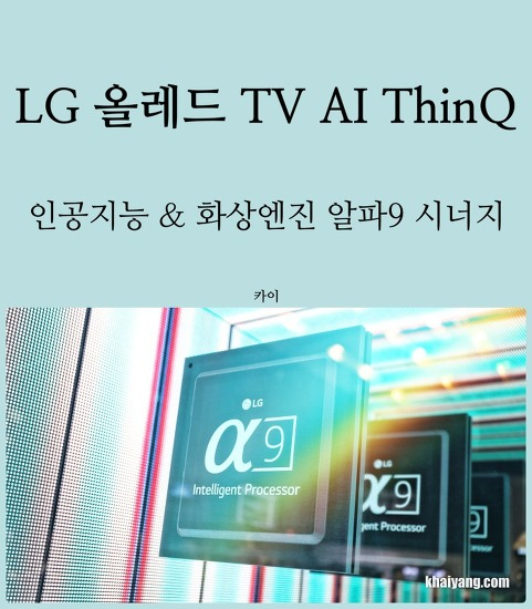 LG 올레드 TV AI ThinQ, 인공지능과 화질엔진 알파9(a9)으로 차원을 높이다