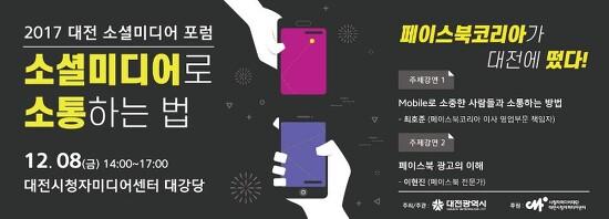 2017 대전소셜미디어포럼(12.8) 개최! 모바일 소통법과 페이스북 광고 팁은?