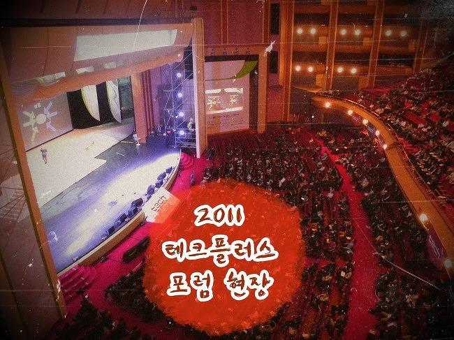 [테크플러스 2011] 세계적 지식의 향연 그 이야..