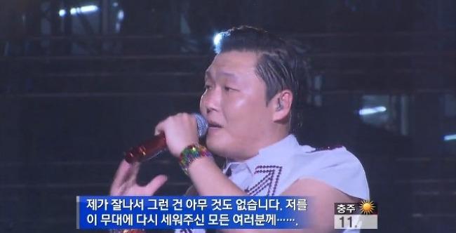싸이 서울광장 공연중 ACS T1 착용