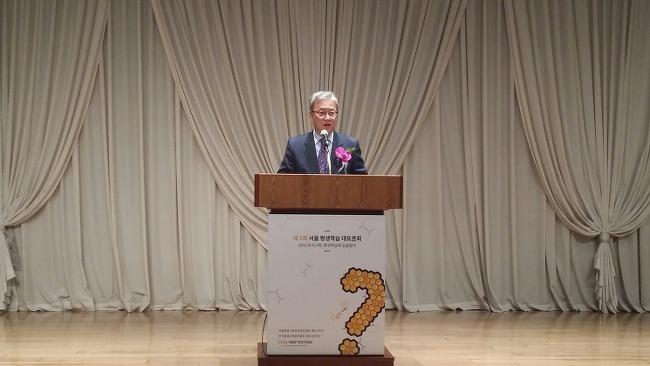 제1회 서울평생학습 대토론회