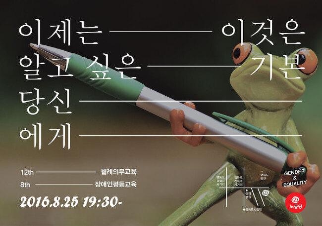 [교육] 서울시당 8월 월례의무교육 - 장애인평..