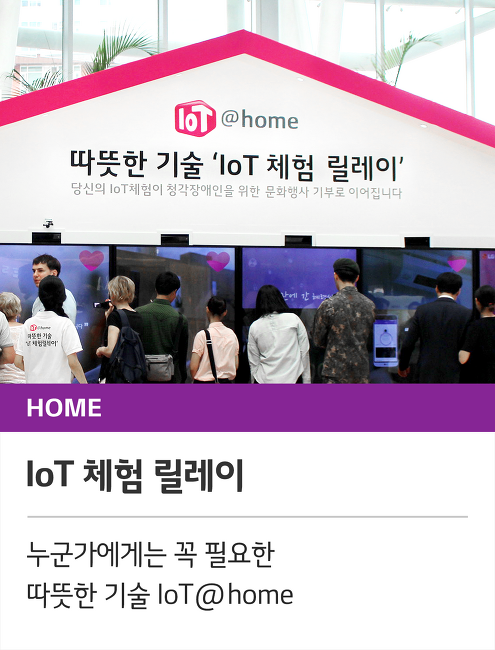 LG유플러스 IoT@home 따뜻한 기술 'IoT 체험 릴레이'