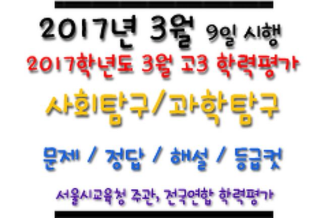 ▶ 2017 3월 고3 모의고사 한국사/사회탐구/과학탐구 - 문제, 답, 해설, 등급컷