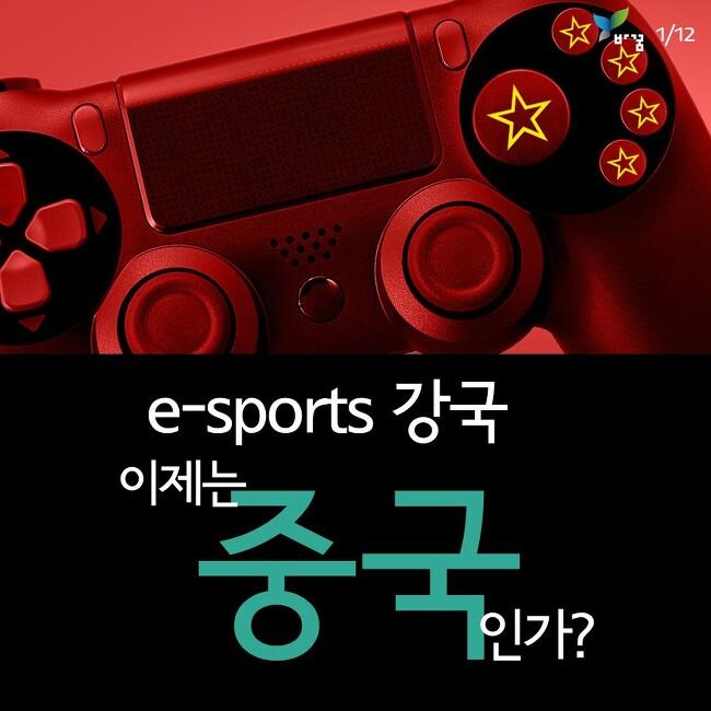 e-sports 강국 이제는 중국인가?