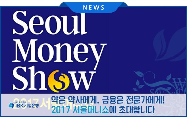 약은 약사에게, 금융은 전문가에게! 2017 서울머니쇼 개최
