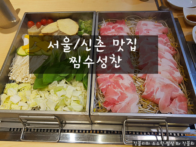[서울/신촌] 샤브샤브 맛집 찜수성찬