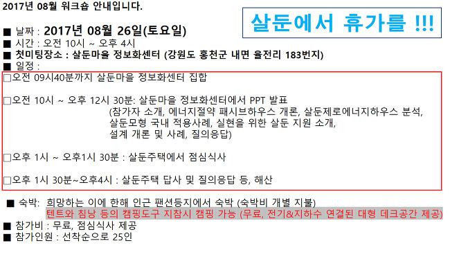 8월 워크숍 공지 _ 살둔에서 휴가를 !!!