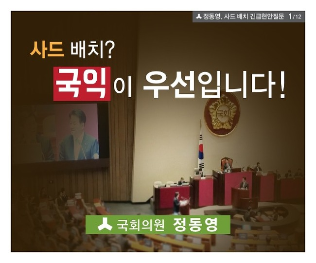 정동영, 사드 배치 긴급현안질문 카드뉴스