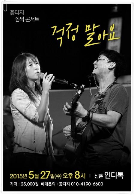 꽃다지 깜짝 콘서트 '걱정 말아요'_5월 27일(수) 오후8시에