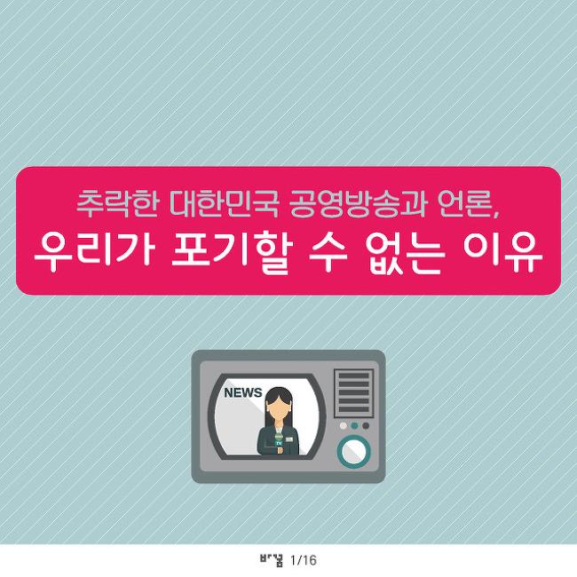 추락하는 대한민국 언론, 우리가 포기할 수 없는 이유
