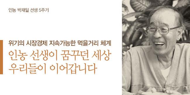 인농 박재일 선생 5주기 추모 행사