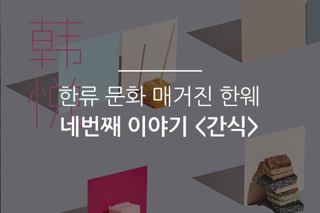 한류 문화 매거진 韩悦(한웨) 네번째 이야기 <간식> 발간 소식 소개