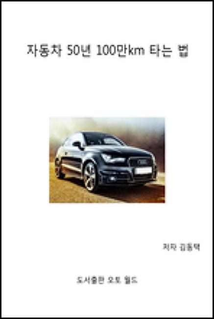 13. 자동차 50년 100만km 타는 법(3.8 가혹 조건에서 점검 부품 및 점검 주기)