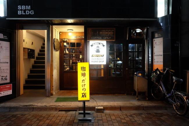 [도쿄카페투어] 람브르 / 블루보틀 신주쿠 / 심재범 <동경커피>