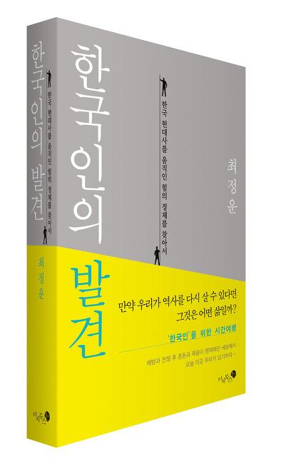 문학으로 본 한국인 굴기의 대서사