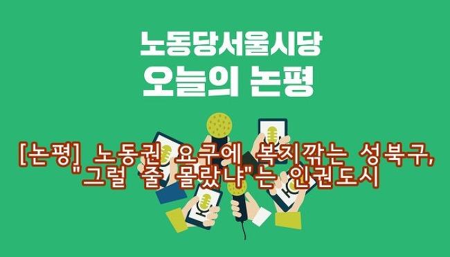 """[논평] 노동권 요구에 복지깎는 성북구, """"그럴.."""
