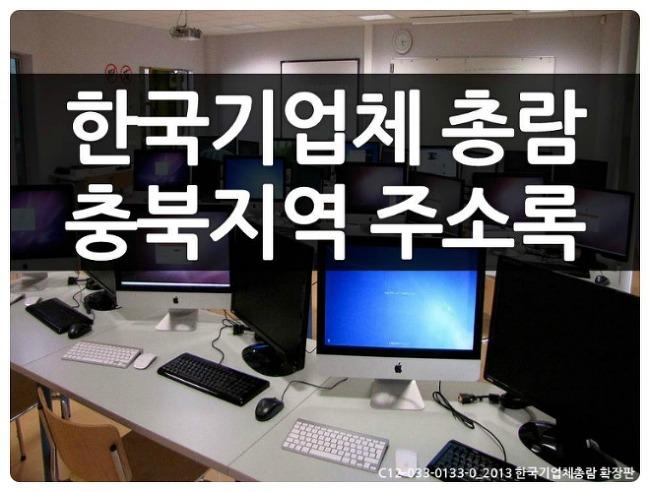 [2015 한국 기업체 총람 확장판 e-book] 충북지역 총람리스트 sample