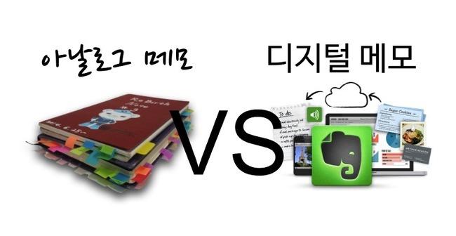 아날로그 메모 VS 디지털 메모, 뭐가 더 좋지?