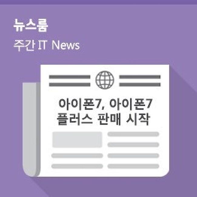 [10월 3주 IT News] 아이폰7, 아이폰7 플러스 판매 시작